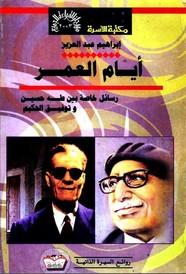 أيام العمر رسائل خاصة بين طه حسين وتوفيق الحكيم