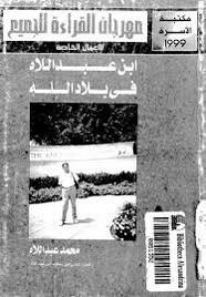 ابن عبد اللاه في بلاد الله