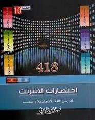 اختصارات الإنترنت لدارسي اللغة الإنجليزية و الحاسب