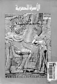 الأسرة المصرية في عصورها القديمة
