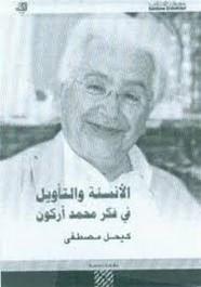الأنسة و التأويل في فكر محمد أركون