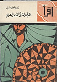 البطولة في الشعر العربي