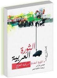 الثورة العربية و الثورة المضادة أمريكية الصنع