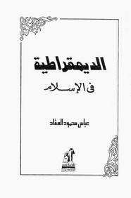 الديمقراطية في الإسلام