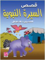 قصة السيرة النبوية المصورة للأطفال