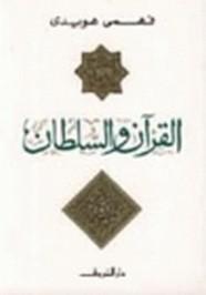 القرآن و السلطان