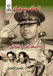 الكبرياء أيام سعد الدين الشاذلي