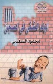 الولد الشقي في السجن
