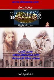 تاريخ الفلسفة الغربية جـ2 الفلسفة الكاثوليكية