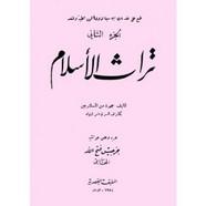 تراث الإسلام جـ 2