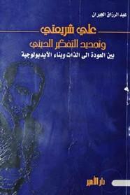 علي شريعتي وتجديد الفكر الديني بين العودة إلى الذات وبناء الأيديولوجية