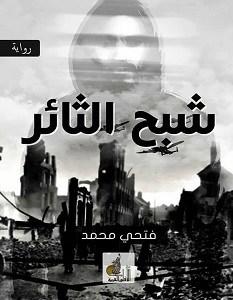 رواية شبح الثائر لـ  فتحي محمد