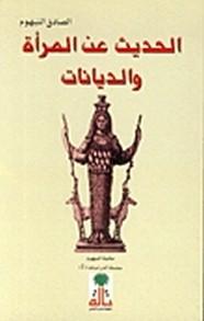 الحديث عن المرأة و الديانات