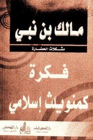 فكرة كمنويلث إسلامي