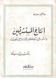 إنتاج المستشرقين و أثره في الفكر الإسلامي الحديث