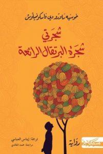 رواية شجرتي شجرة البرتقال الرائعة لـ خوسيه ماورو دي فاسكونسيلوس