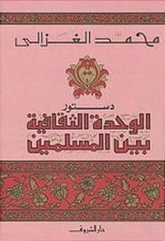 دستور الوحدة الثقافية بين المسلمين