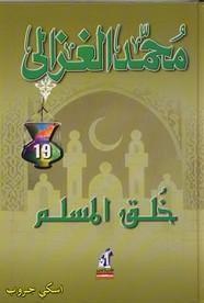 خلق المسلم