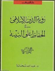 رؤية الدين الإسلامي في الحفاظ على البيئة