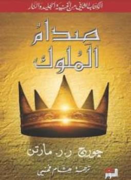رواية صدام الملوك الجزء الاول لـ جورج ر. ر. مارتن