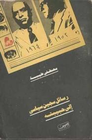 رسائل سجين سياسي إلى حبيبته جـ1
