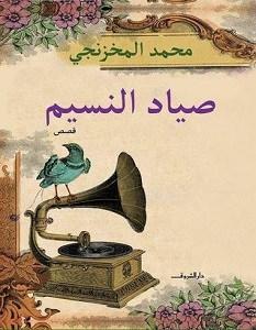 رواية صياد النسيم لـ محمد المخزنجي