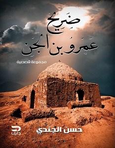 رواية ضريح عمرو بن الجن لـ  حسن الجندي