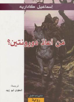 رواية من أعاد دورونتين لـ  إسماعيل كاداريه
