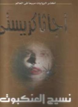 رواية نسيج العنكبوت لـ  أجاثا كريستي