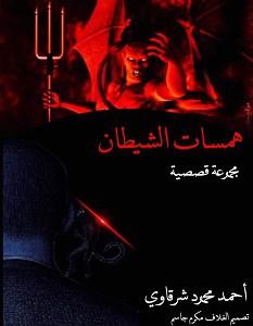 رواية همسات الشيطان لـ  أحمد محمود شرقاوي