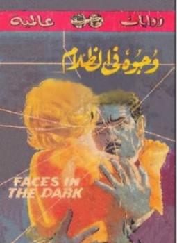 رواية وجوه في الظلام لـ بيير بوالو