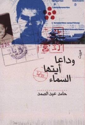 رواية وداعاً أيتها السماء لـ حامد عبد الصمد