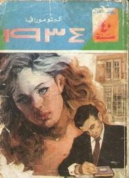 رواية 1934 لـ  البرتو مورافيا