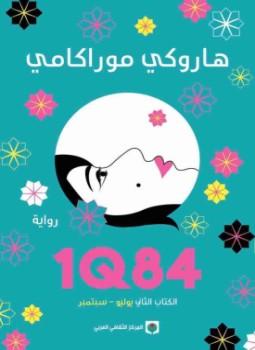 رواية 1Q84 الكتاب الثاني لـ هاروكي موراكامي