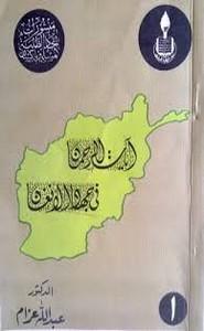 آيات الرحمن في جهاد الأفغان
