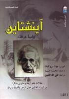 آينشتاين - كما عرفته