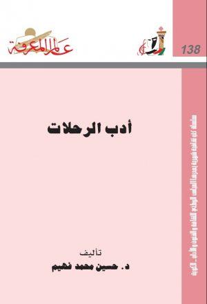 أدب الرحلات لـ د. حسين محمد فهيم