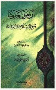أربعون حديثاً لابن تيمية رواها عنه جماعة منهم الإمام الذهبي