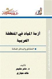 أزمة المياة في المنطقة العربية لـ د. سامر مخيمر - خالد حجازي