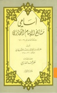 أسامي مشايخ الإمام البخاري