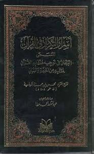 أسرار التكرار في القرآن، المسمى البرهان في توجيه متشابه القرآن