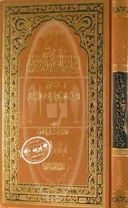 أسلوب القرآن الكريم بين الهداية والإعجاز البياني