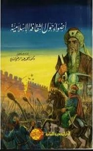 أضواء حول الثقافة الإسلامية