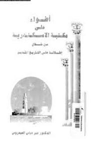 أضواء على مكتبة الاسكندرية