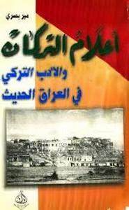 أعلام التركمان