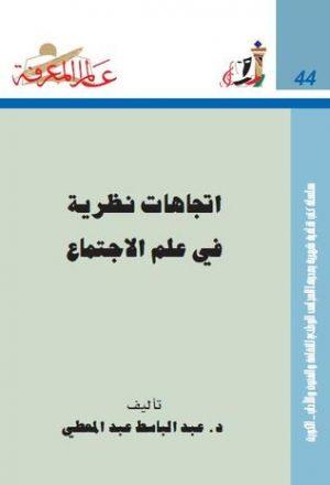 إتجاهات نظرية في علم الإجتماع لـ د. عبد الباسط عبد المعطي