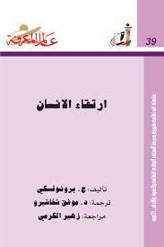 إرتقاء القيم لـ د. عبد اللطيف محمد خليفة
