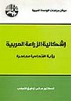 إشكالية الزراعة العربية (رؤية اقتصادية معاصرة)