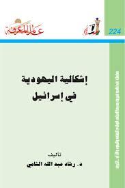 إشكالية اليهودية في إسرائيل لـ د. رشاد عبد الله الشامي
