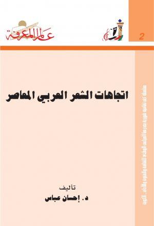 اتجاهات الشعر العربي المعاصر لـ د. إحسان عباس